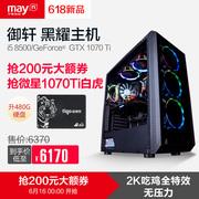宁美国度i5 8500/GTX1070Ti高配吃鸡电脑主机游戏台式机全套整机