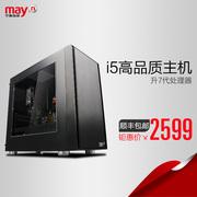 宁美国度i5 6500升7500四核办公台式电脑主机DIY组装机全套整机