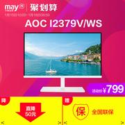 宁美国度 AOC I2379V/WS 23英寸超窄边框IPS屏护眼液晶电脑显示器