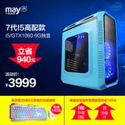 宁美国度i5/GTX1060 6G独显吃鸡游戏组装台式电脑主机 DIY整机