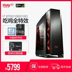 宁美国度i77700k升8700/GTX1060台式吃鸡电脑主机游戏组装机整机