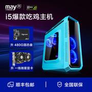 宁美国度i5 8500/GTX1060高配吃鸡游戏组装台式电脑主机整机全套