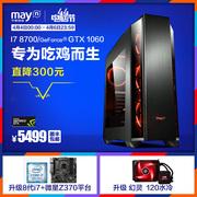 宁美国度i7 7700k升8700/GTX1060台式吃鸡电脑主机游戏组装机整机