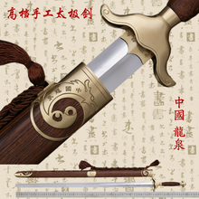 龙泉市正ji1宝剑太极qi术剑不锈钢晨练剑厂家直销软剑未开刃