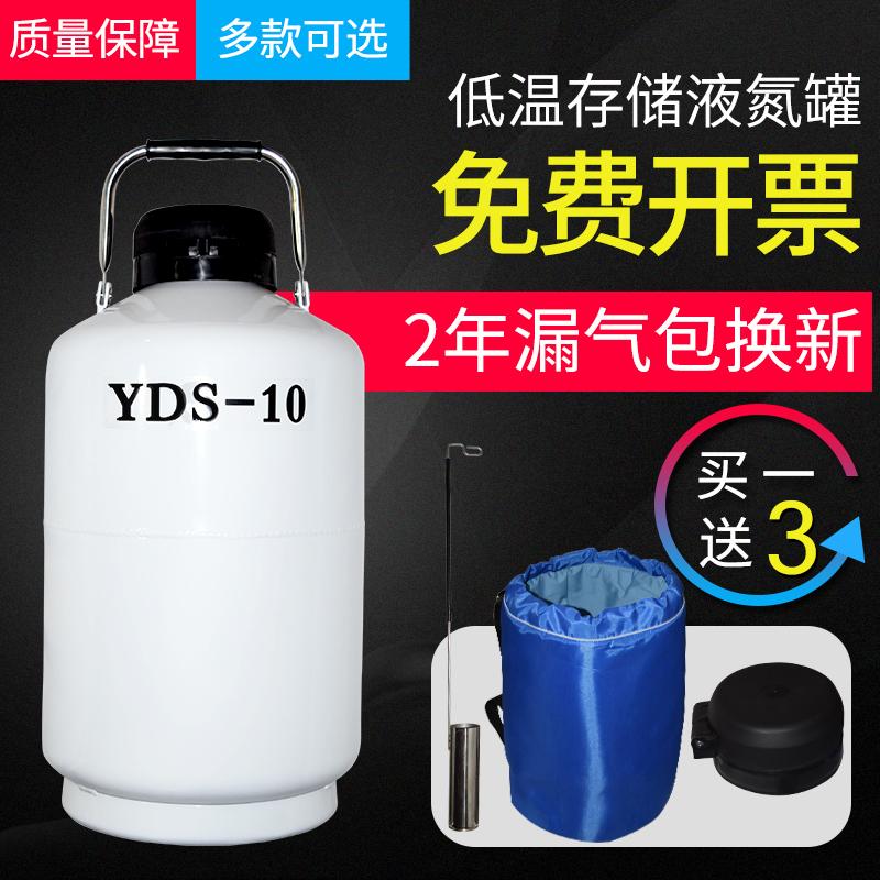 新亚液氮罐2/3/10升美容液氮罐生物容器祛斑冒烟冰淇淋机液氮桶