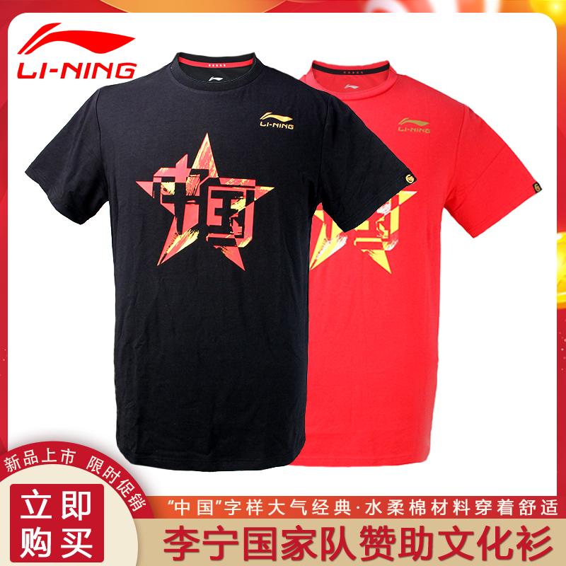 hotop 李宁乒乓球服运动短袖T恤男短袖圆领女款乒乓球文化衫正品