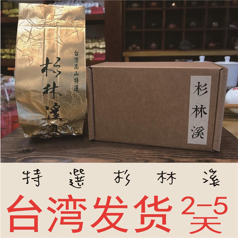顶品茗袋装茶 特选杉林溪高山乌龙茶 - 台湾顺丰直发 台湾高山茶