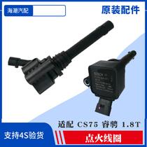适配长安志翔杰勋CS75睿骋2.0点火线圈高压连接管线分缸线原厂正