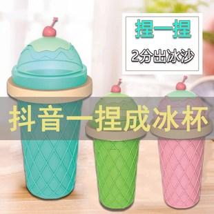 同款一捏成冰杯子捏捏冰沙自制冰淇淋春秋果汁快速网红摇摇杯