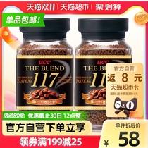 【进口】日本株式会社UCC悠诗诗117速溶黑咖啡90g×2瓶速溶咖啡