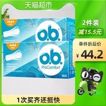 强生ob卫生棉条量多型32支内置卫生巾隐形防漏无异味16支×2盒
