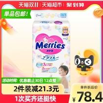 官方日本进口花王妙而舒纸尿裤L54片超薄透气男女通用尿不湿