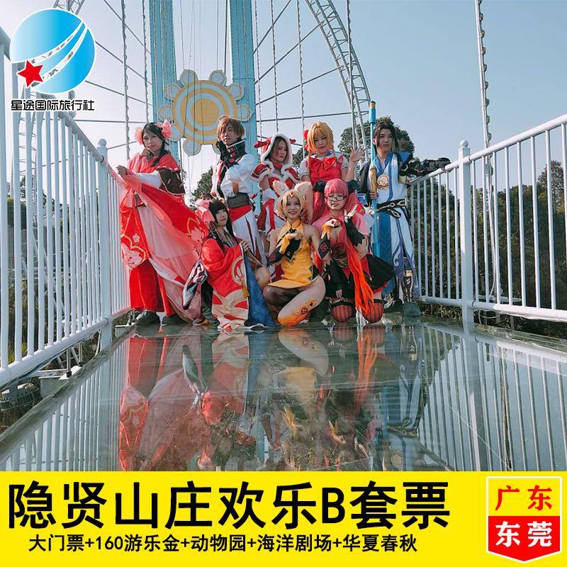 [东莞隐贤山庄-大门票+3D玻璃桥+动物园+华夏春秋]套票B玻璃桥+160游乐金+动物园