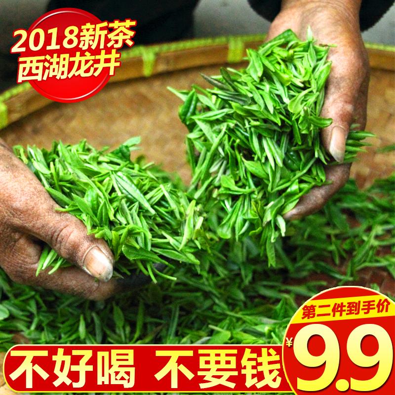 龙井2018新茶正宗西湖龙井茶散装礼盒雨前龙井茶叶浓香型春茶绿茶