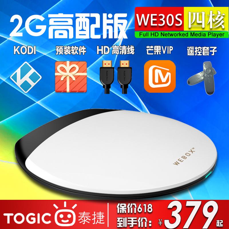 WeBox/泰捷 we30s高清家用智能4K网络电视机顶盒子wifi双频5G无线