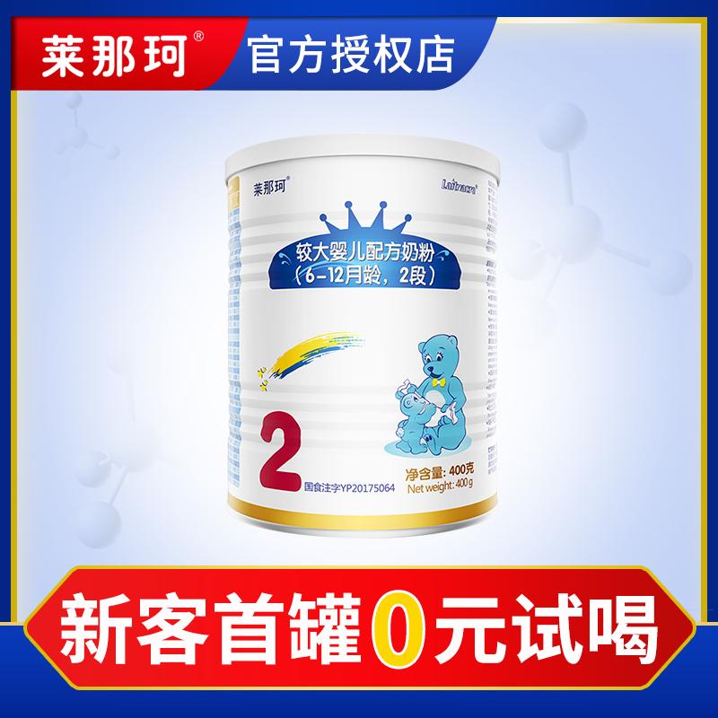 莱那珂婴儿牛奶粉2段6-12个月含乳铁蛋白奶粉试用装400g0元试喝