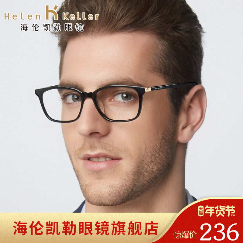 海伦凯勒眼镜框男全框镜架近视眼镜方框防辐射简约女新款H9152