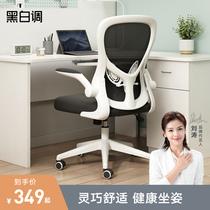 黑白调电脑椅家用卧室办公椅靠背舒适座椅书桌椅学生学习久坐椅子