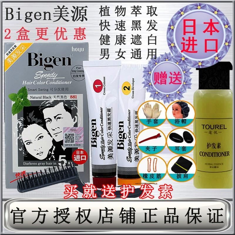 日本进口原装美源发采植物白发染发剂纯自然黑色一梳黑发霜染发膏