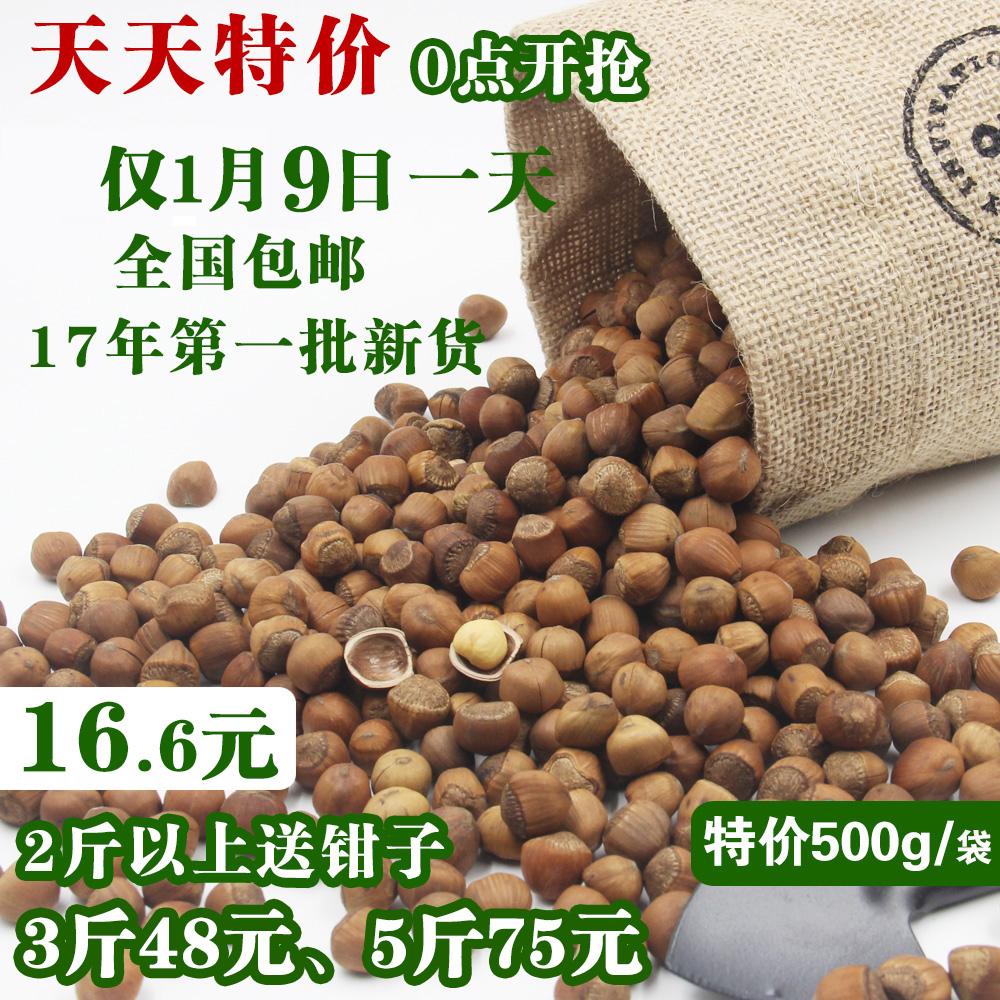 【天天特价】新铁岭野生小榛子大锅原味炒熟自然开口孕妇坚果500g