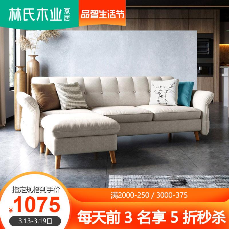 林氏木业布艺沙发小户型现代简约客厅可折叠沙发床两用家具1012