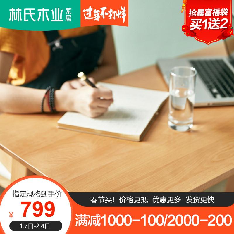 林氏木业北欧简约全实木书桌椅组合家用卧室电脑桌书房家具LS155