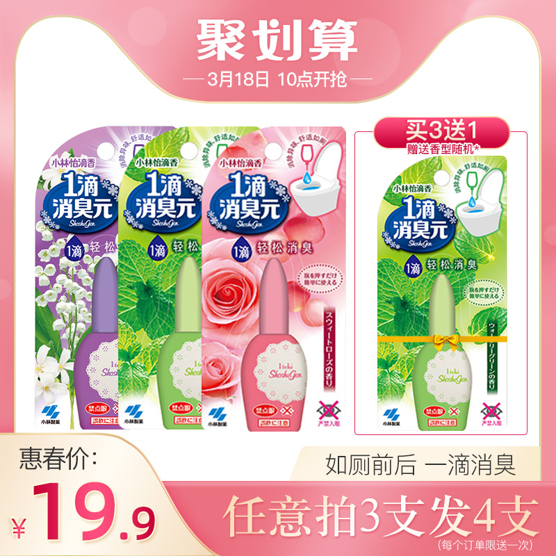 日本小林制药一滴消臭元卫生间马桶便池除臭芳香剂空气清新去异味