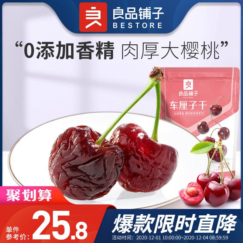 【良品铺子-安家同款车厘子干88gx2袋】樱桃干果干果脯小包装