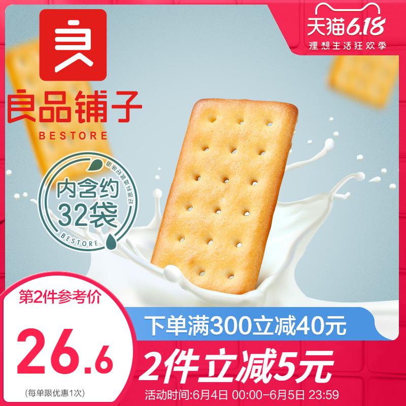 新品【良品铺子牛乳风味小饼干620g】早餐食品零食整箱北海道工艺