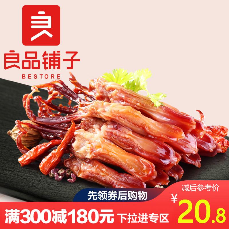 【良品鋪子-鴨舌58g】鴨舌肉干鴨肉即食鹵味零食甜辣味滿減