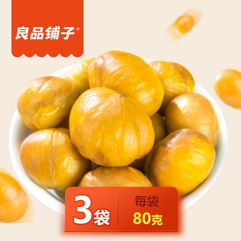 良品铺子甘栗即食栗子板栗仁零食坚果干果炒货休闲食品糖炒日式