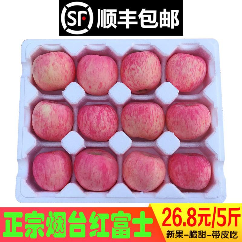 山东烟台栖霞红富士苹果水果新鲜脆农家特产整箱5斤包邮吃的当季