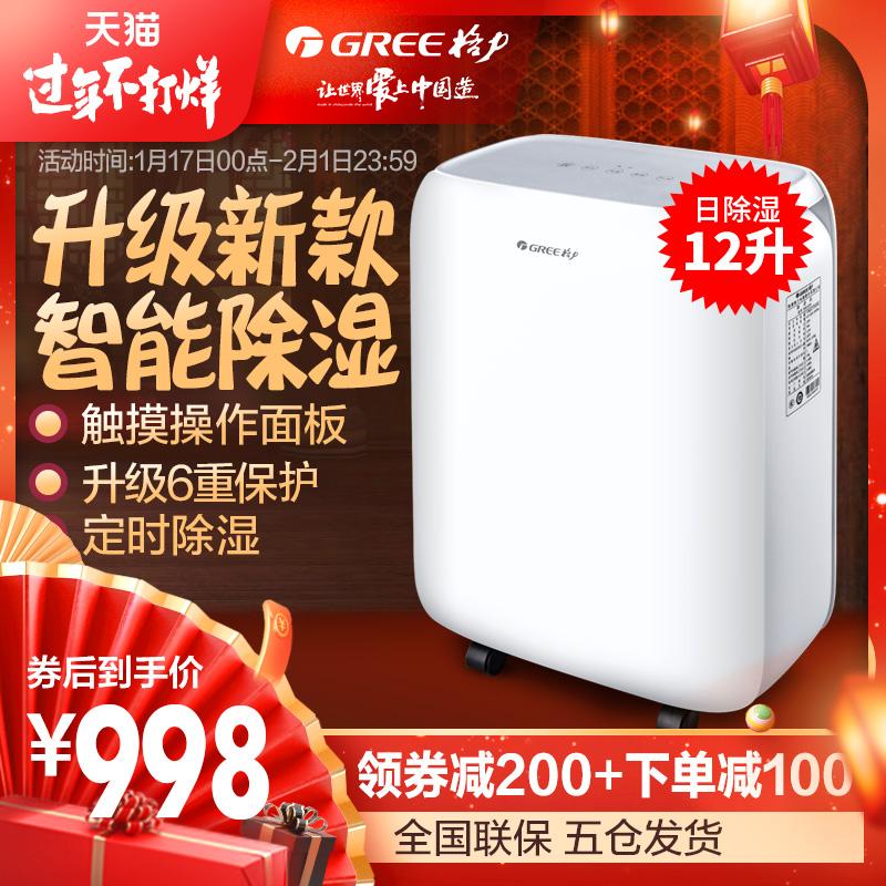 格力除湿机DH12EN家用小型卧室静音除湿器干燥机吸湿器干衣机