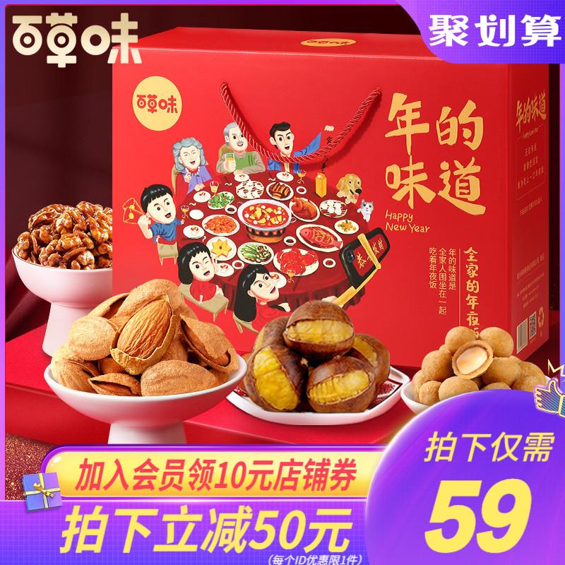 【百草味-坚果大礼包1530g/9袋】干果零食每日小包装整箱年货礼盒