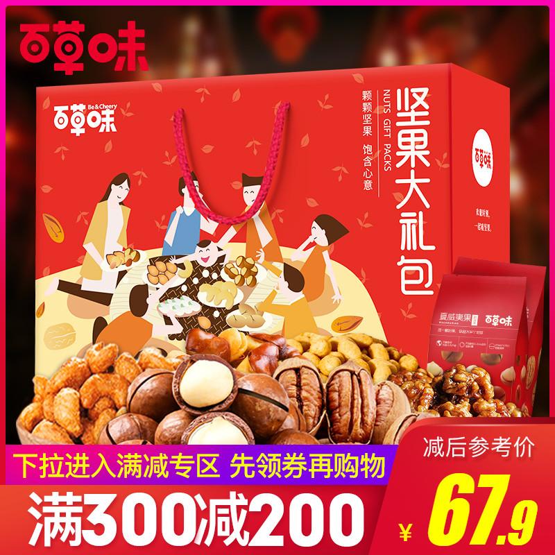 满减【百草味-坚果大礼包1422g/11袋】礼盒装每日混合零食送礼