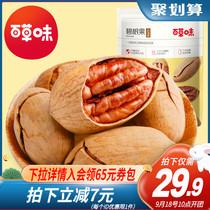 百草味碧根果155gx2袋坚果干果休闲零食山核桃奶油味长寿果果肉仁