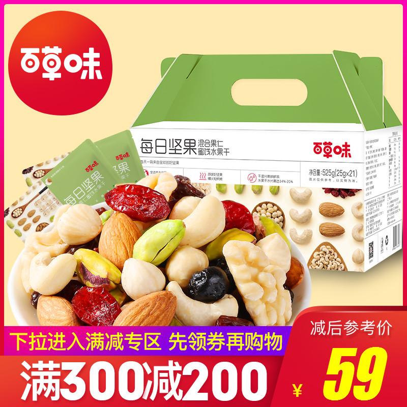 满减【百草味-每日坚果】混合坚果孕妇零食坚果大礼包干果仁