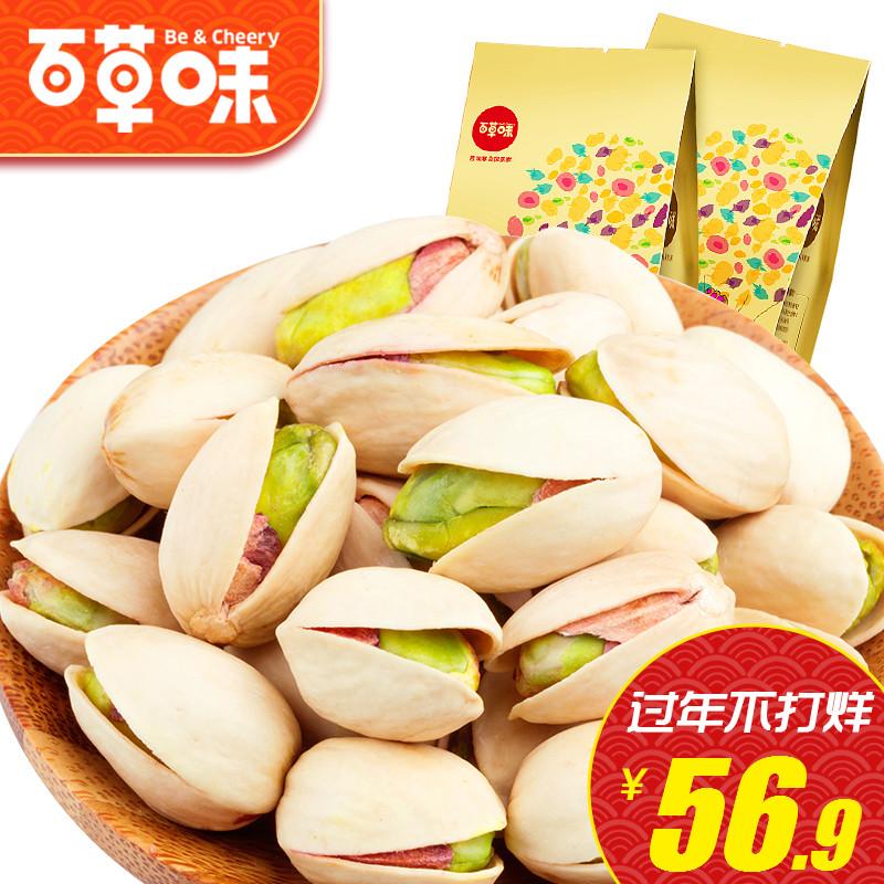 【百草味-开心果200gx2袋】坚果年货干果零食炒货非散装批发袋装