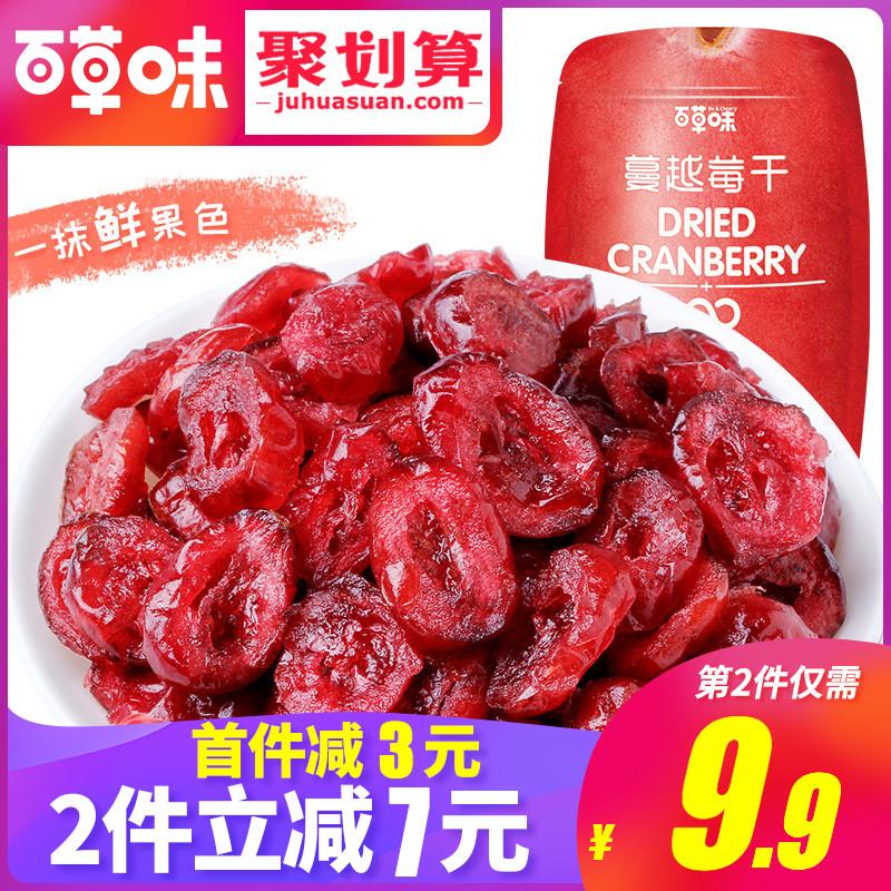 【百草味-蔓越莓干100gx2袋】曼越梅干烘焙原料零食小吃水果蜜饯