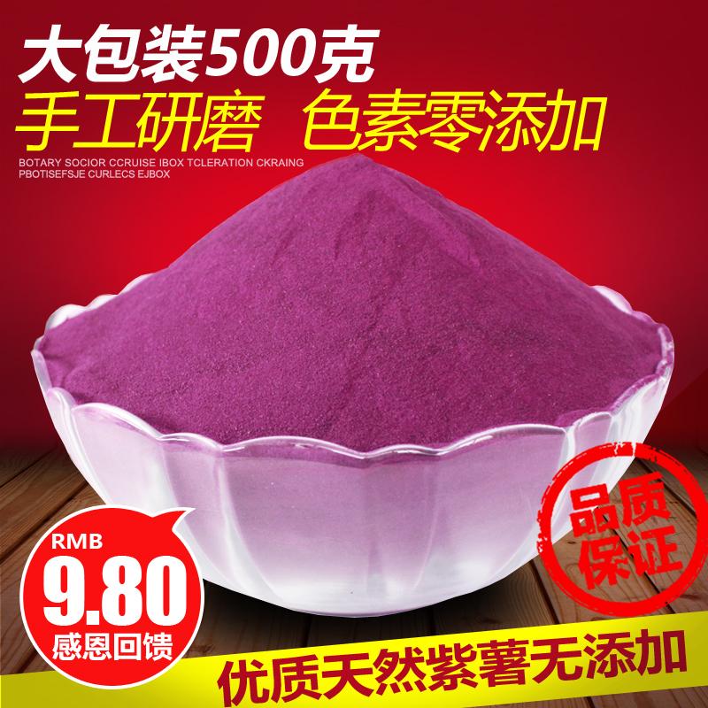 天然食用色素烘焙紫薯粉500g月饼果蔬粉南瓜菠菜草莓红曲米粉免邮