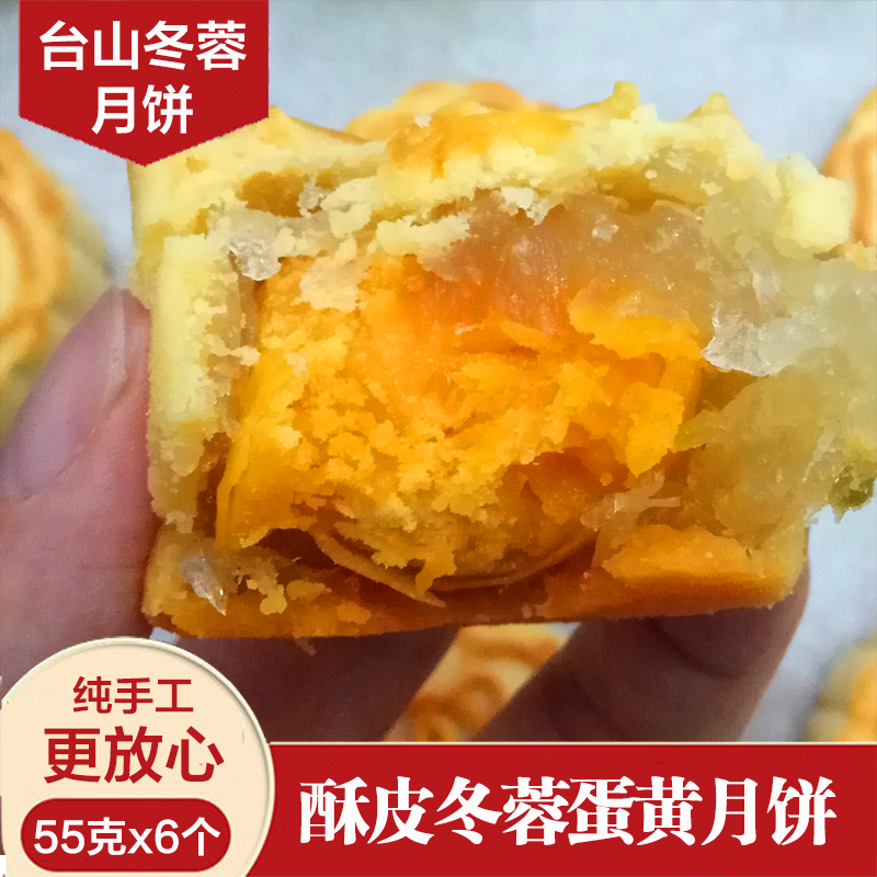 台山酥皮冬蓉蛋黄冬翅月饼广东传统老式纯手工糕点冬蓉东瓜蓉月饼