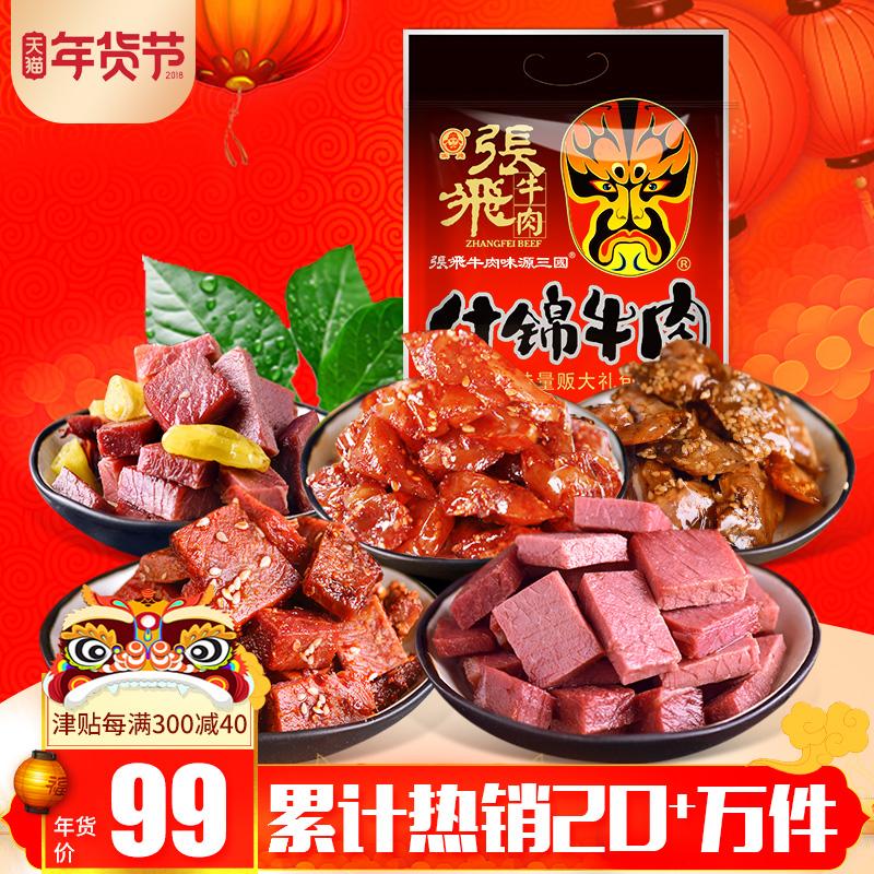 【张飞_什锦牛肉500g】四川成都特产牛肉干阆中零食大礼包散装
