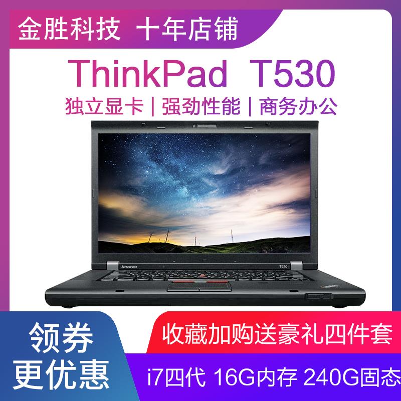 联想ThinkPad T530二手笔记本电脑i5独显IBM四核i7游戏本W530高清