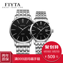 FIYTA watches women's simple steel belt waterproof quartz watch women's watch trend men and women couples on the table men's watch authentic