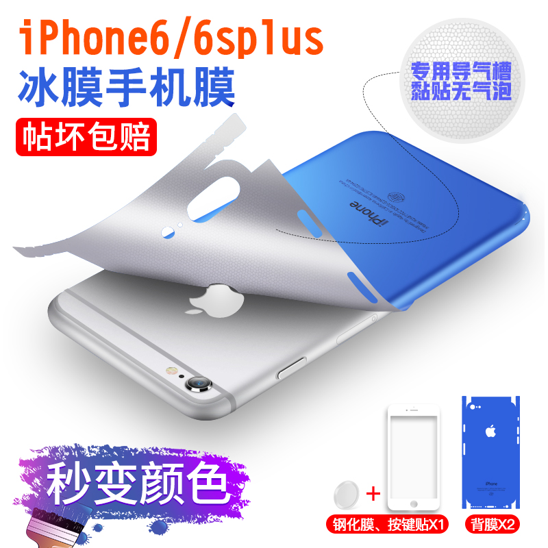 苹果6全身6s手机改色膜iphone6贴膜6[商城]