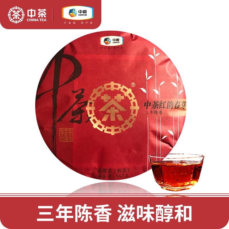 茶宝轩茶叶 中粮中茶普洱茶熟茶饼 2019红韵春芽熟茶七子357g