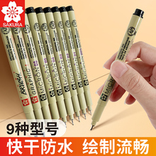 日本樱花牌针管dq4勾线笔樱na手绘笔一套一次性针管笔