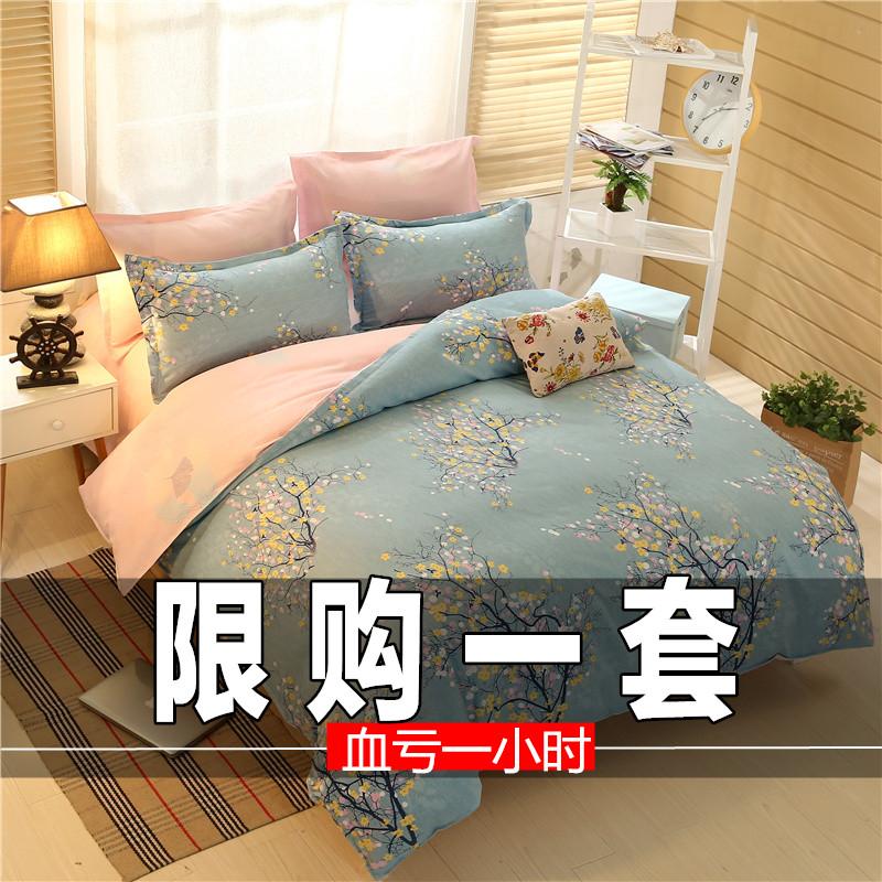 点击查看商品:四件套全棉纯棉磨毛秋冬床单被套1.8m床上四件套2.0m男女网红清仓