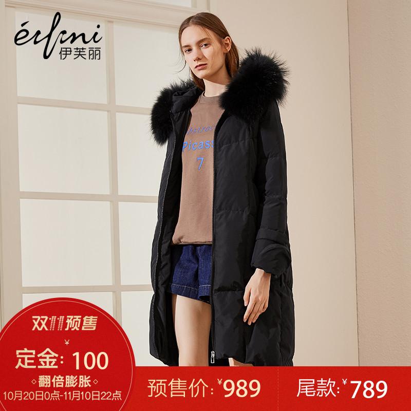 双11预售 伊芙丽2017冬装新款毛领宽松外套长款连帽加厚羽绒服女