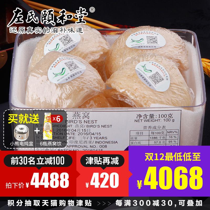 左氏 金丝燕窝 金丝官燕特大盏 营养高于同等级白燕 原装正品100g